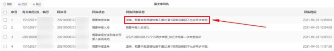 不允许两步申报的商品编码清单